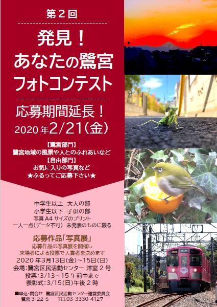 第2回鷺宮フォトコンテスト