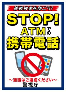 ストップ!ATMでの携帯電話